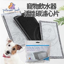 美國Pioneer Pet~D159寵物飲水器活性碳濾心片