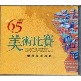 105學年度全國學生美術比賽優勝作品專輯(光碟)
