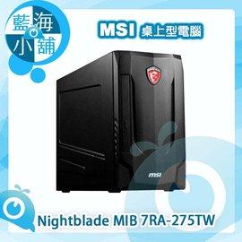 【新上市】MSI 微星 Nightblade MIB 7RA-275TW 獨顯桌上型電腦 (Intel i7||GTX1050||8G DDR4)