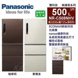 ~WYNN穩讚~Panasonic 國際牌~NR~C508NHV~T L~560公升ECO
