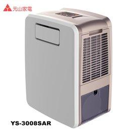 ~大磐家電~ 元山多 移動式冷氣 YS~3008SAR  節能省電  除濕 清淨 冷氣 體