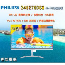 ~高雄程傑電腦~PHILIPS 飛利浦 246E7QDSW 24型IPS三介面液晶螢幕