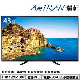 AmTRAN 43吋FHD LED液晶顯示器43A