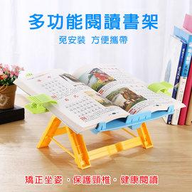 便攜式閱讀書架 折疊閱讀架 兒童多 看書架 書本支架 夾書器 樂譜架 平板架