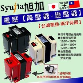 DYSON CAN97 98 NA97 98 吹風機  降壓器 110V 100V 150