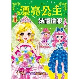 漂亮公主系列:漂亮公主結婚禮服( )