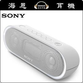 【海恩特價 ing】日本 SONY SRS-XB20 藍芽喇叭 EXTRA BASS 給您深沈強力的音效 (白色)