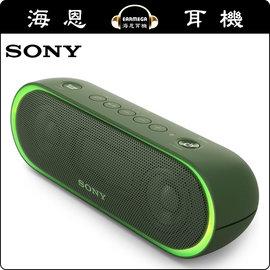 【海恩特價 ing】日本 SONY SRS-XB20 藍芽喇叭 EXTRA BASS 給您深沈強力的音效 (綠色)
