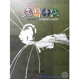 ~企鵝 T_ 藝術_C2510288C~名師手路~ 手路奪天工 國立傳統藝術中心