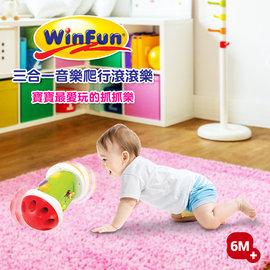 ^~ 品^~ WinFun 3合1爬行滾滾樂 w13