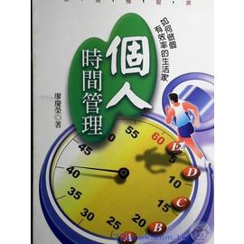 【企鵝二手書坊Q_其他心理勵志_C1915545D】個人時間管理│廖慶榮│原價200元