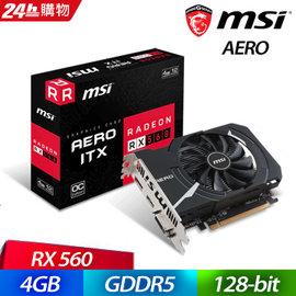 組裝ITX電競平台專用 寂靜酷冷強勁效能微星 Radeon RX 560 AERO 4G OC 顯示卡