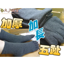 H~28~2加厚素面長五趾襪~大J襪庫~5趾襪五指襪~短襪棉質~黑灰色男女穿除臭襪~保暖加