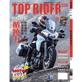 騎士雜誌-月刊_第359期