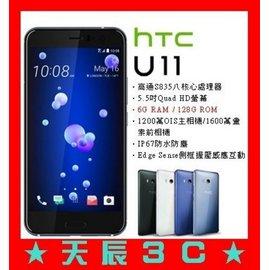 ~天辰通訊~中和 NP跳槽 中華電信 1799  HTC U11 6G 128G 亮麗黑