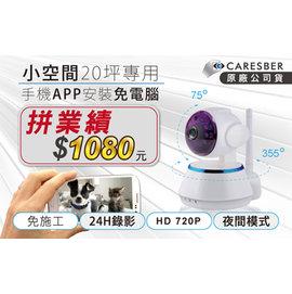 CARESBER~家視保~ HD5 無線監視器720P  貨 一年