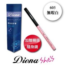 買1送1~Diona迪歐娜~防水旋轉眼線膠筆^(605無暇白 贈品^)