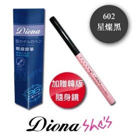 買1送1~Diona迪歐娜~防水旋轉眼線膠筆 602星燦黑 贈品