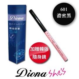 買1送1~Diona迪歐娜~防水旋轉眼線膠筆^(601濃密黑 贈品^)