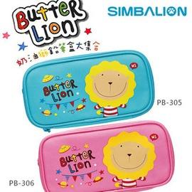 【奶油獅鉛筆大集合】 奶油獅 鉛筆盒 筆袋 PB-305藍 PB-306粉紅 個   2色