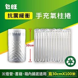 ^~包旺WiAIR^~ 包裝用 緩衝氣柱捲 ^(寬30cmx長100M 1500元^) 燈