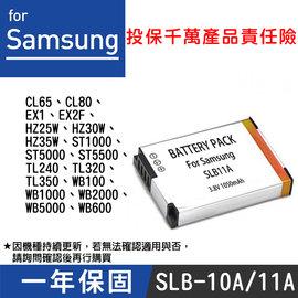 焦點攝影~ 款~Samsung SLB11A 電池 EX2F EX1 CL65 ST100