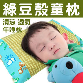 ~Lassley~綠豆殼舒眠童枕 傳統綠豆枕 綠豆嬰兒枕 午睡枕 清涼、透氣、退火