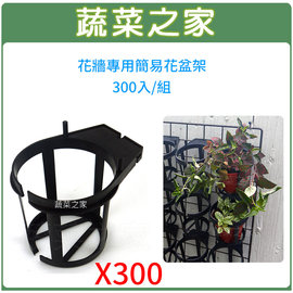 【蔬菜之家005-B07-3】花墙专用简易花盆架300个/件(9~10.5CM适用3~3.5吋盆)专利设计
