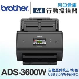 Brother ADS~3600W 級 高速文件 掃描器