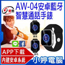 【小婷電腦*穿戴裝置】全新 IS愛思 AW-04安卓藍牙智慧通話手錶 運動計步 社群APP 久坐提醒 喝水提醒 睡眠檢測