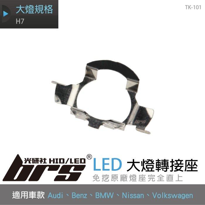 ~BRS光研社~TK~101 H7 Benz LED 大燈  轉接座 固定座 架 Audi