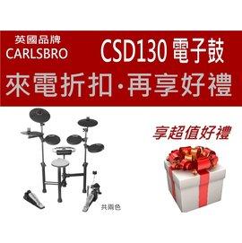 CARLSBRO 英國品牌 CSD130 電子鼓 附多樣 媲美TD4KP~CSD130A~
