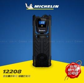 MICHELIN 12208 米其林 錶顯示型單筒踏氣機