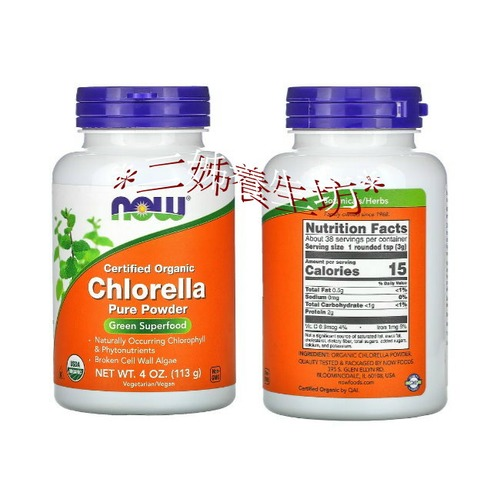 ^~二姊養生坊^~^~Now FoodsOrganic ChlorellaPowder綠藻