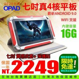 ~2249元~七吋12核IPS平板  皮套 保護貼 OPAD 品牌 1G 16G IPS