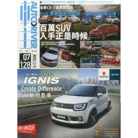 車主 AUTO DRIVER 月刊 _第252期