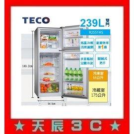 ~天辰通訊~中和 申辦 NP跳槽 中華電信 999  TECO東元 239公升 風冷式 雙