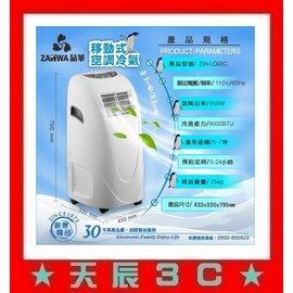 ~天辰通訊~中和 申辦 NP跳槽 中華電信 999  ZANWA晶華 移動式冷氣機 除濕機