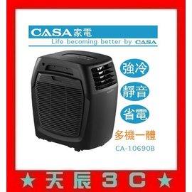 ~天辰通訊~中和 申辦 NP跳槽 中華電信 1399  CASA 黑武士 移動式冷氣 CA