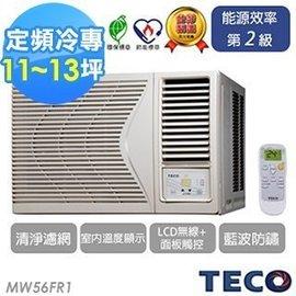 睿騏 TECO 東元 定頻 R410A 高能效 窗型冷氣 MW~56FR1  MW56FR