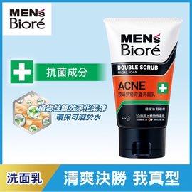 【全新升級】MENS Biore 控油抗痘深層洗面乳 100g