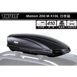 【露營趣】安坑 THULE Motion 200 M 410L 車頂箱 行李箱 旅行箱 漢