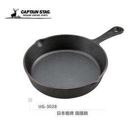 探險家戶外用品㊣UG~3028 CAPTAIN STAG 鹿牌 鑄鐵鍋 20cm  鑄鐵圓