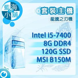 套装电脑主机 龙腾之刃机 桌上型电脑 (Intel i5-7400/8G/120G/B150M BAZOOKA)