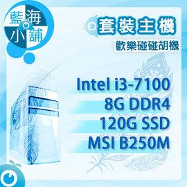 套裝電腦主機 歡樂碰碰胡機 桌上型電腦 (Intel i3-7100雙核/8G/120G/B250M MORTAR)