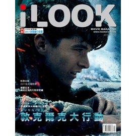 i LOOK電影雜誌_7月號_2017