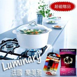 法國 ~Luminarc樂美雅3.5L 純白陶瓷耐熱鍋ARC~35 加贈喜瑪拉雅山玫瑰食用