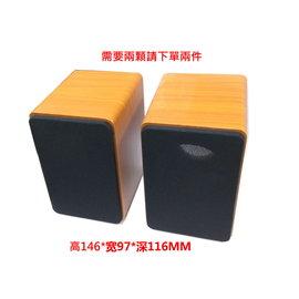 書架型 小體積3吋單體喇叭 空音箱單顆 需要雙顆請下單2組