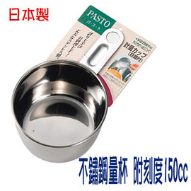 BO雜貨【SV8152】日本製 不繡鋼量杯 鐵刻度杓150cc 計量器 調味 醬料杯 烹調 西點 烘培量杯