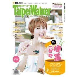 TAIPEI WALKER-月刊_第243期